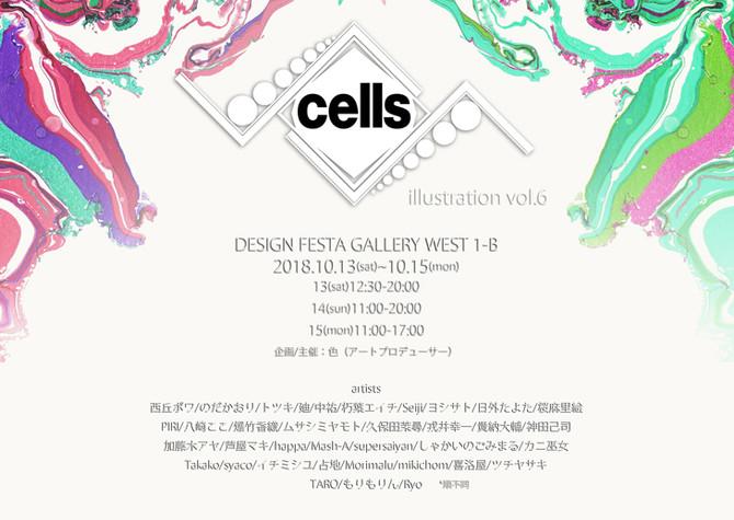 2018/10/13~/15【cells -illustration- vol.6】
