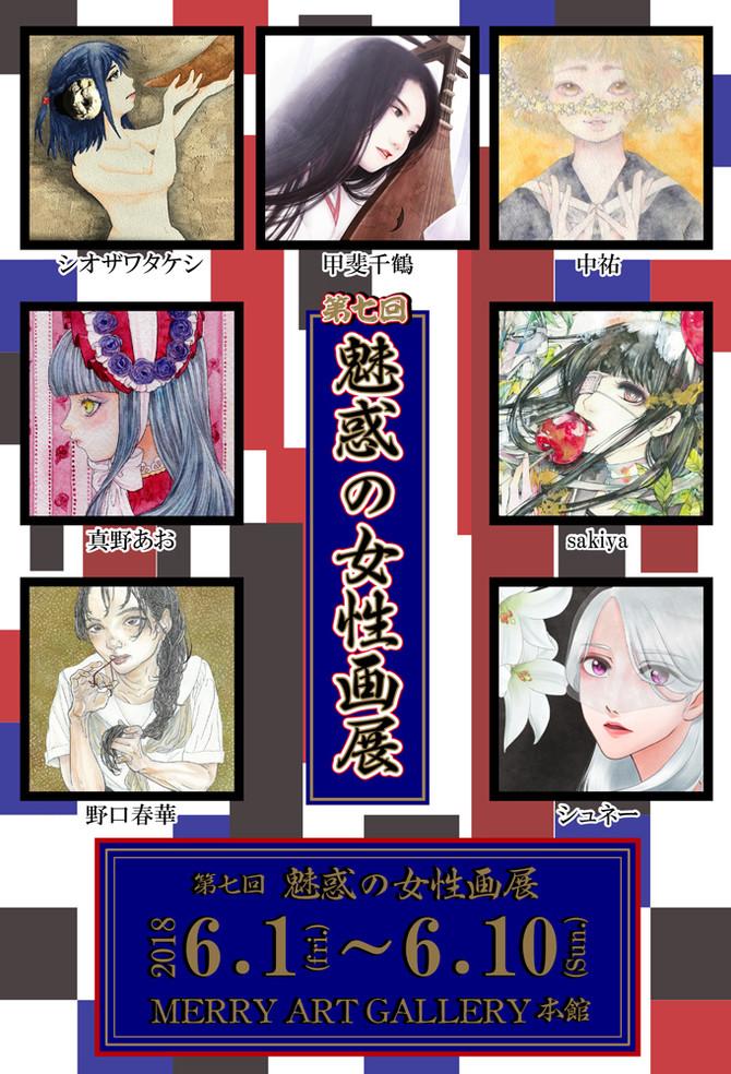 2018/06/1~06/10【第7回魅惑の女性画展】