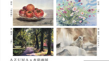 2021/10/1~10/6【AZUMAs水彩画展】東富有・東有達・東俊達・東達美