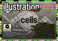 2021/7/18~/20【cells -illustration- vol.27】