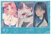 2021/8/12~8/18【夏色ハーモニー2021】夏目レモン・OTOCHI・ゆどうふ3人展
