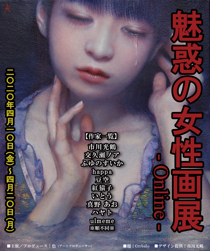 2020/4/10~4/20【魅惑の女性画展-online-】