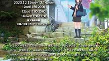 2020/12/12~/14【cells -illustration- vol.23】