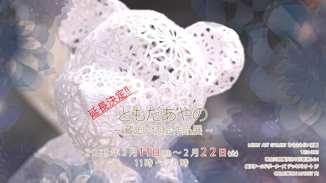 2019/2/11~2/22特別延長!【ともだあやの~立体切り絵展~】