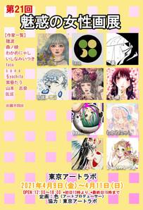 2021/4/9~4/11【第21回 魅惑の女性画展】