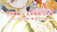 2021/10/29~10/31【今井康絵×正木秀尚 2人展】