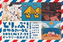 2021/6/17~6/22【とりっぷ!#ゆるわ~るど】しばたま・STUDY優作・鳥谷丁子・ぴよ手帖4人展