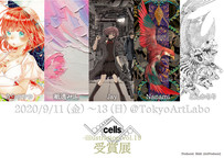 2020/9/11~9/13【cells-illustration-vol.19 受賞展】