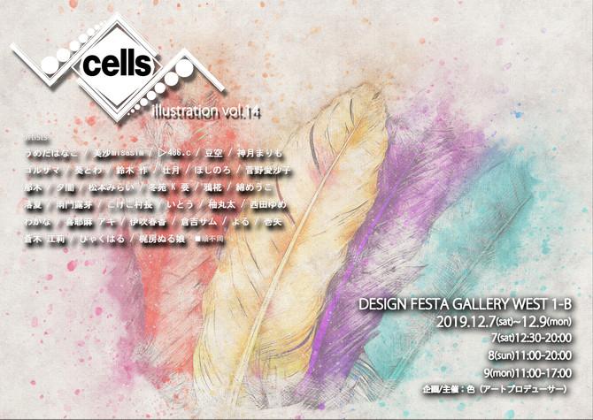 2019/12/7~/9【cells -illustration- vol.14】