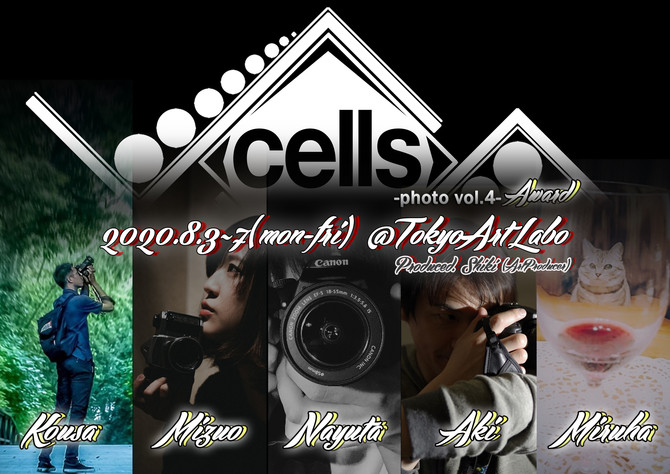 2020/8/3~8/7【cells-photo-vol.4 受賞展】