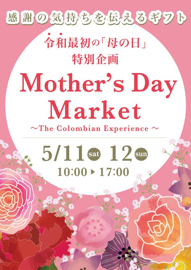 Mother's Day Market 東急百貨店渋谷本店