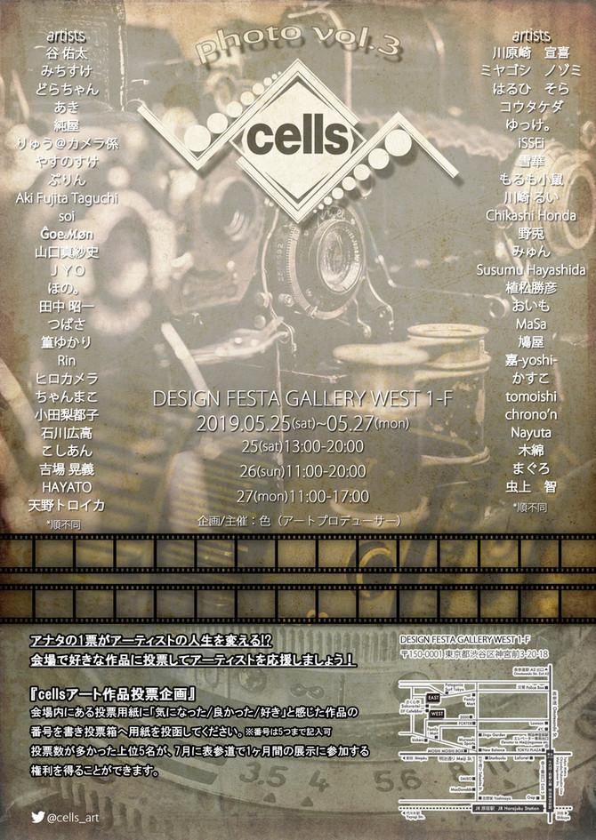 2019/5/25~/27【cells -photo- vol.3】