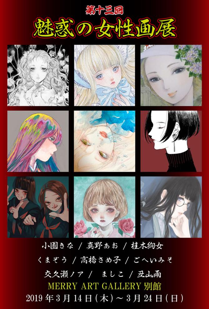 2019/3/14~3/24【第13回 魅惑の女性画展】