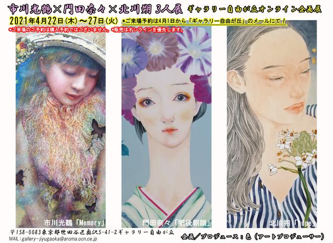 2021/4/22~4/27【市川光鶴×門田奈々×北川朔 3人展】