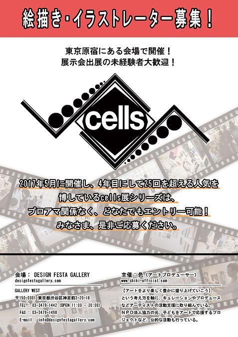 cellsイラスト24-27公募OM.jpg
