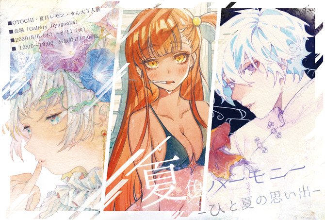 2020/8/6~8/11【OTOCHI・夏目レモン・るん太3人展~夏色ハーモニー~】