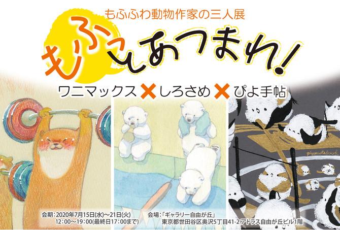 2020/7/15~7/21【ワニマックス・しろさめ・ぴよ手帖3人展~もふっとあつまれ!~】