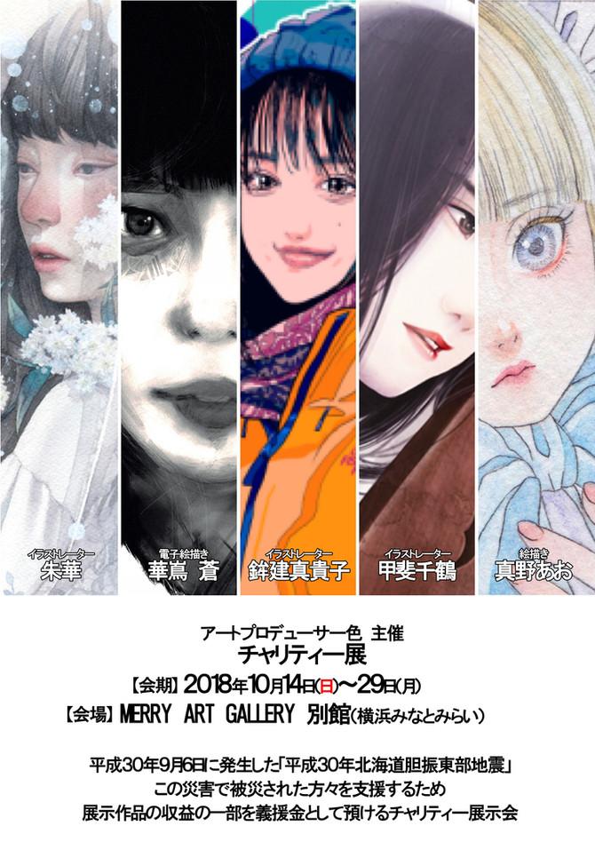 2018/10/14~10/29【チャリティー展示会】