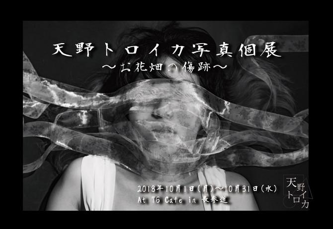 2018/10/1~/31【天野トロイカ写真個展】