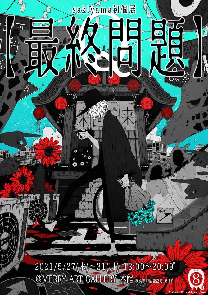 2021/5/27~5/31【sakiyama初個展 最終問題】
