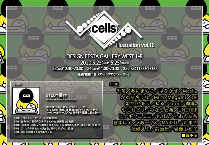 ※中止※2020/5/23~/25【cells -illustration- vol.18】