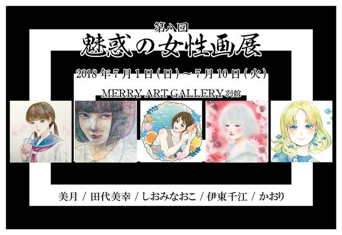 2018/07/1~07/10【第8回魅惑の女性画展】