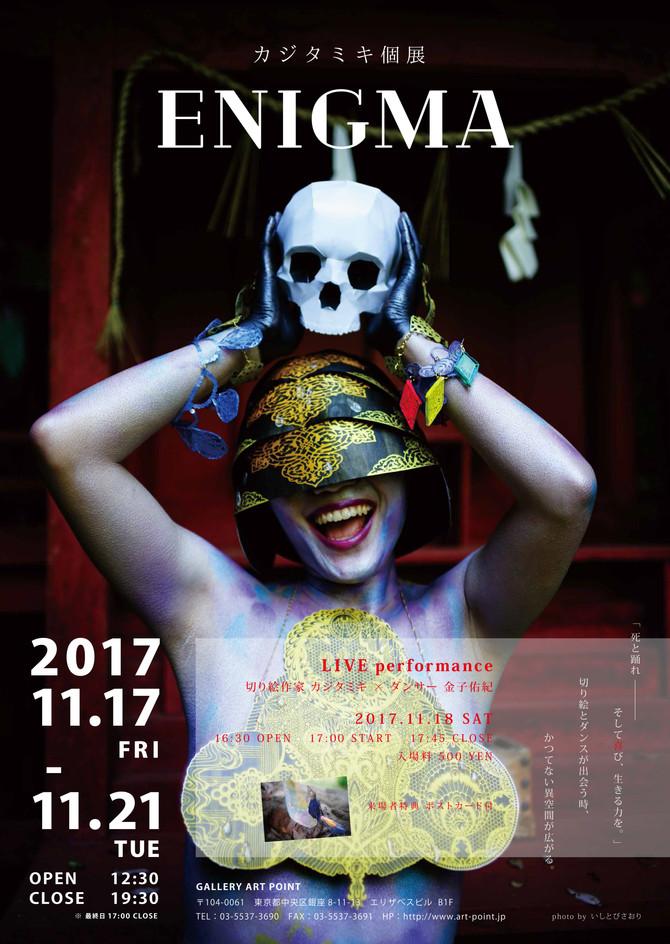 【色プロデュース】カジタミキ個展『ENIGMA』