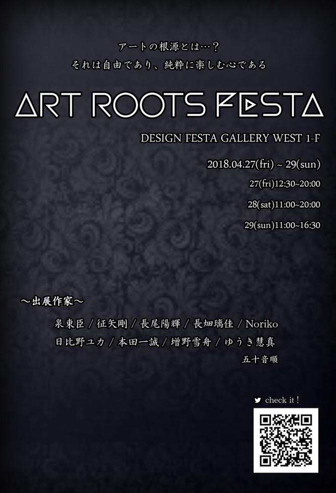 2018/04/27~/29【ART ROOTS FESTA 7】