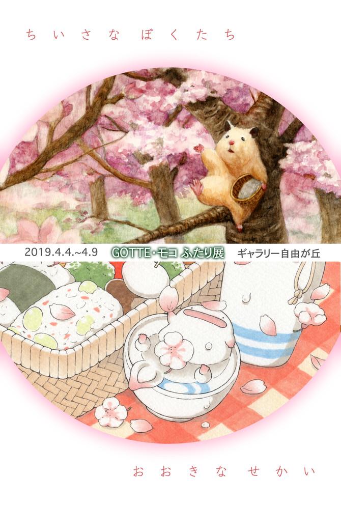 2019/4/4~4/9【GOTTE・モコふたり展~ちいさなぼくたちおおきなせかい~】