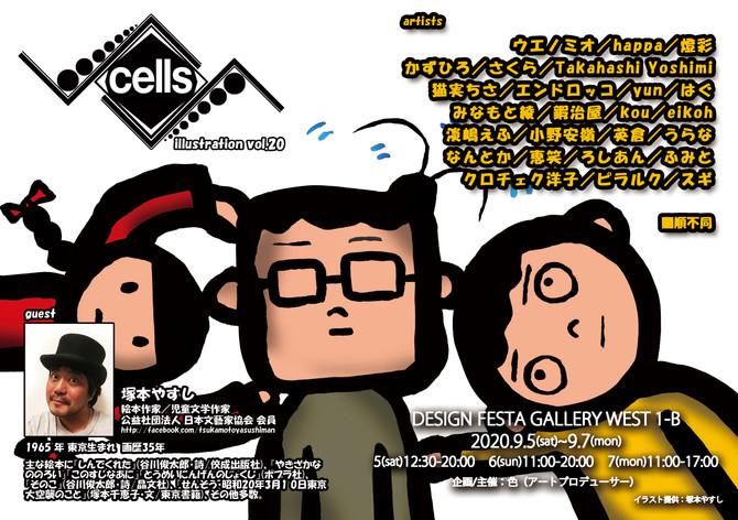 2020/9/5~/7【cells -illustration- vol.20】