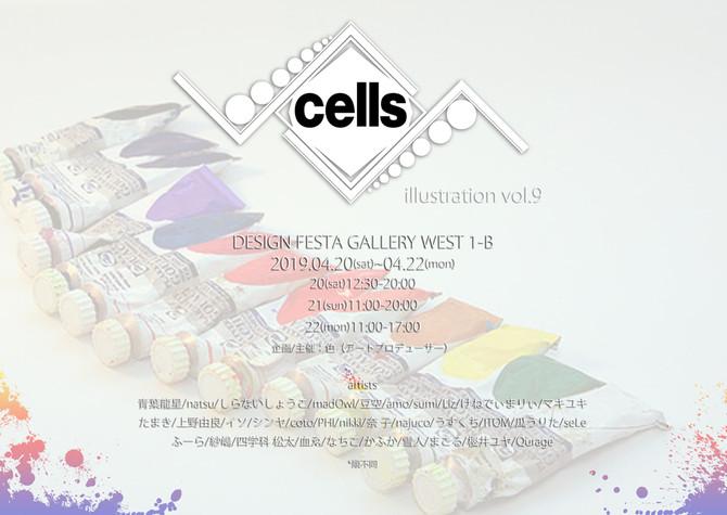 2019/4/20~/22【cells -illustration- vol.9】