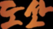 dosan korean logo.png