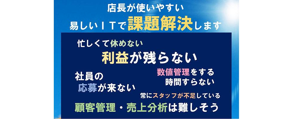 ITソリューションチラシ(WEB用・上) 2.jpg
