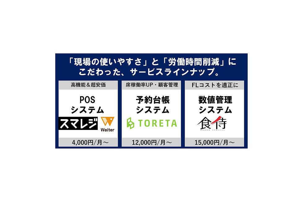 ITソリューションチラシ(モバWEB用・中2).jpg
