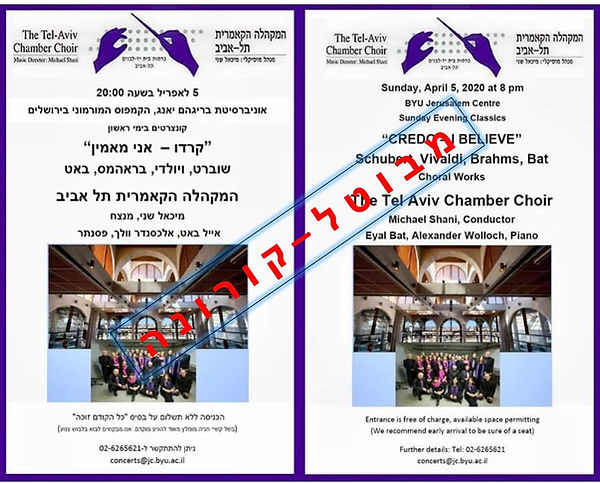 Credo - BYU Jerusalem 5-4-2020 Canceled.