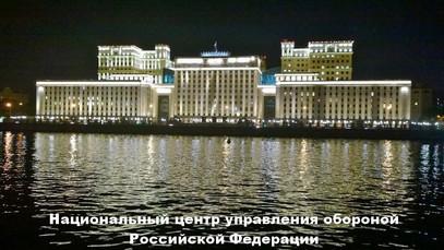 01 МО РФ.jpg