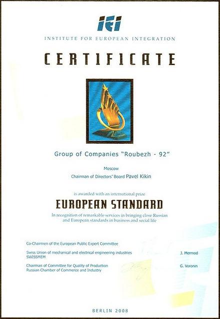2008 Евростандарт.jpg