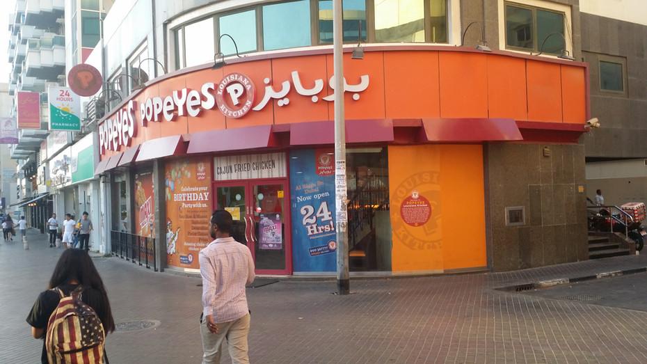 Dubaj, restauracja