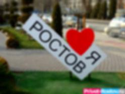 Rostovskaya-oblast-zanyala-shest.jpg