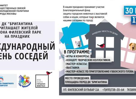30 мая. Международный день соседей в районе Филевский парк. Выставка-пристройство.
