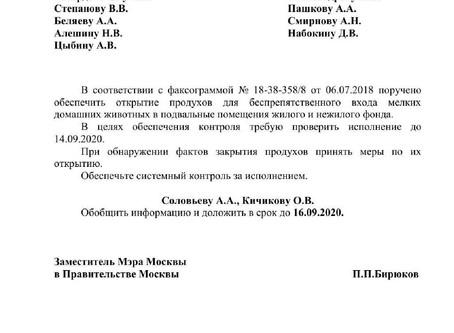 Новая факсограмма Бирюкова!