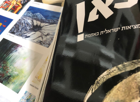 מגזין ״כאן״ - מציאות ישראלית באמנות- גיליון מס׳ 60. ״אמנות ישראלית עכשווית״