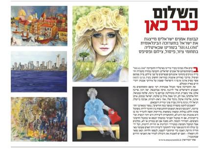 Achbar Ha Ir Tel-AVIV Magazine