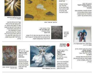 "Wlak The Talk ""Ha Hretz"" Newspaper 06.12.18"