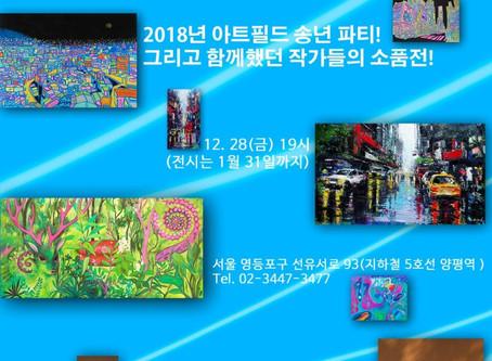2018 ArtField Art Party & 소품전