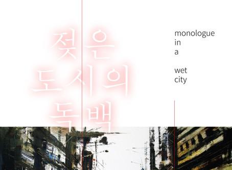 9월 초대전: 이은황 'RED SIGNAL – 젖은 도시의 독백' (9.1 ~ 9. 30)