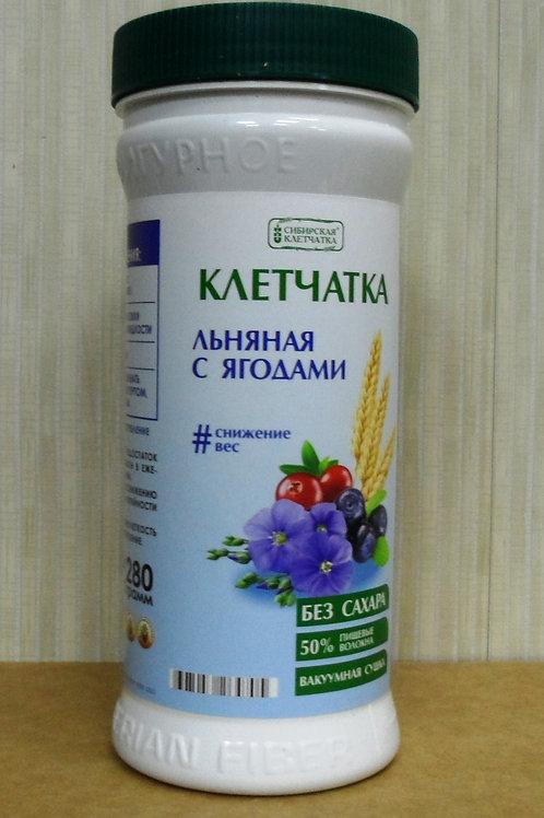 Льняная клетчатка Сибирская с ягодами, 280гр.
