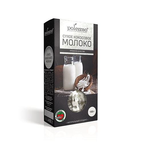 Кокосовое сухое молоко, 100гр ТМ Полеззно