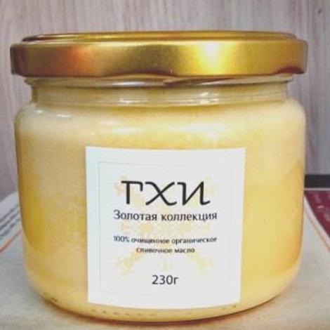 Масло топленое ГХИ, без добавок ТМ Золотая коллекция 230гр