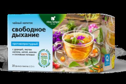 Чайный напиток «Свободное дыхание»  20ф\п